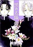 黒の太陽 銀の月 (6) (ウィングス・コミックス)