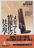 岩波講座 現代社会学〈22〉メディアと情報化の社会学