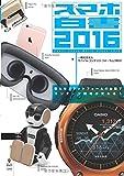 スマホ白書2016 新たなプラットフォームの台頭でコンテンツ戦略が変わる! (NextPublishing) インプレスR&D