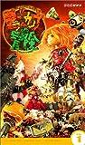 スーパー人形劇 ドラムカンナの冒険 Vol.1 [VHS]