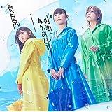 57th Single「失恋、ありがとう」【Type A】初回限定盤