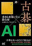 古碁×AI 秀和と秀策に学ぶ勝負術 (囲碁人ブックス)