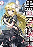黒の召喚士 10 女帝の帰還 (オーバーラップ文庫)