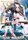 魔法少女特殊戦あすか(11) (ビッグガンガンコミックス)