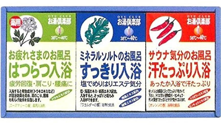 一般的に熱狂的な王族五洲薬品 入浴用化粧品 お湯倶楽部ギフトセット (25g×5包)×3セット GOC-15 [医薬部外品]