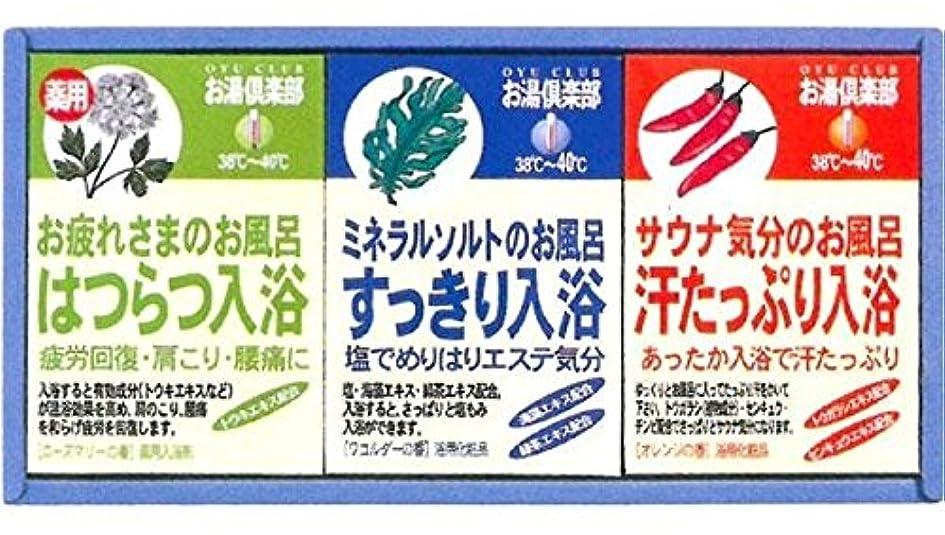 杖流行しているバリケード五洲薬品 入浴用化粧品 お湯倶楽部ギフトセット (25g×5包)×3セット GOC-15 [医薬部外品]