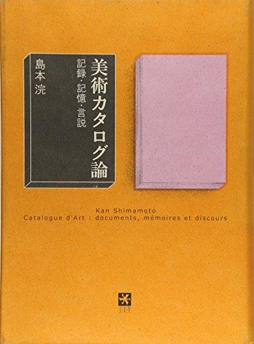 美術カタログ論―記録・記憶・言説の詳細を見る