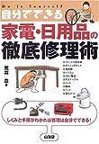 自分でできる家電・日用品の徹底修理術―しくみと手順がわかれば修理は自分でできる!