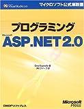プログラミング MS ASP .NET2.0 (マイクロソフト公式解説書)