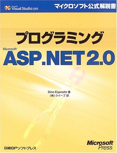 プログラミング MS ASP .NET2.0 (マイクロソフト公式解説書)の詳細を見る
