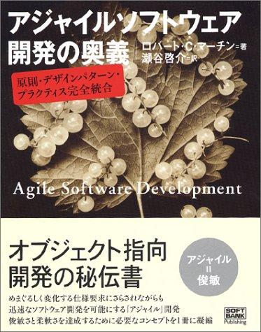 アジャイルソフトウェア開発の奥義の詳細を見る