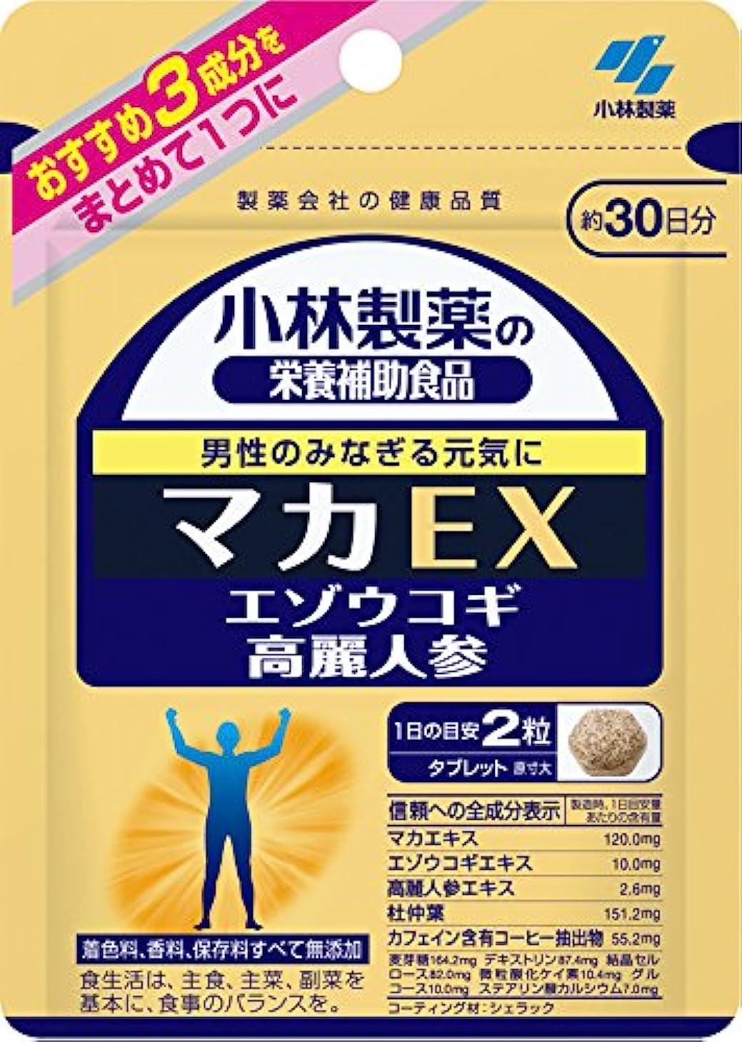 二次露強調する小林製薬の栄養補助食品 マカEX 約30日分 60粒