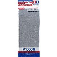 サンドペーパー 紙やすり 【 P-1000 番 / (3枚セット)】 一番よくつかわれている、高品質な耐水性の紙ヤスリです