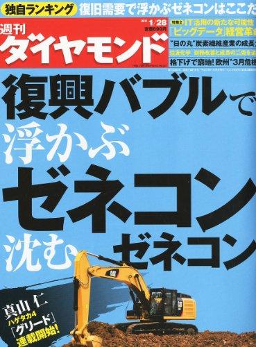 週刊 ダイヤモンド 2012年 1/28号 [雑誌]の詳細を見る