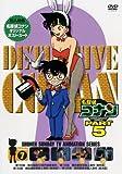 名探偵コナンDVD PART5 vol.7