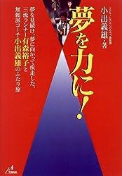夢を力に!―夢を見続け、夢に向かって疾走した、三流ランナー有森裕子と無頼派コーチ小出義雄のふたり旅