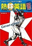 メジャーリーグをナマで見る 熱球英語 ~MLB、NBA、NFLは英語で楽しむ!