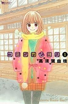 コミンカビヨリ(1) (Kissコミックス)