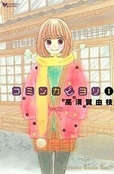[高須賀由枝]のコミンカビヨリ(1) (Kissコミックス)