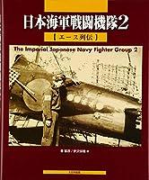 日本海軍戦闘機隊〈2〉エース列伝