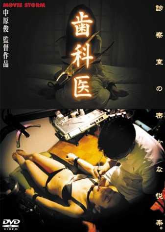 歯科医 [DVD]