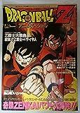 ジャンプゴールドコレクション4 ドラゴンボールZ アニメスペシャル
