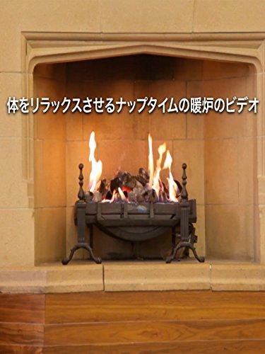 体をリラックスさせるナップタイムの暖炉のビデオ
