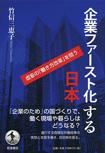 『企業ファースト化する日本 虚妄の「働き方改革」を問う』働き方「改革」は「改悪」になるのか
