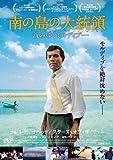 南の島の大統領 ―沈みゆくモルディブ―[DVD]