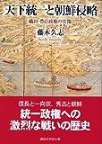 天下統一と朝鮮侵略 (講談社学術文庫)