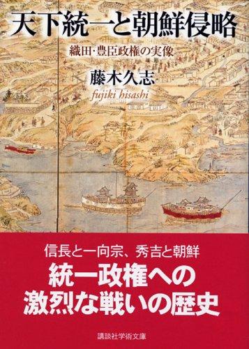 天下統一と朝鮮侵略 (講談社学術文庫)の詳細を見る