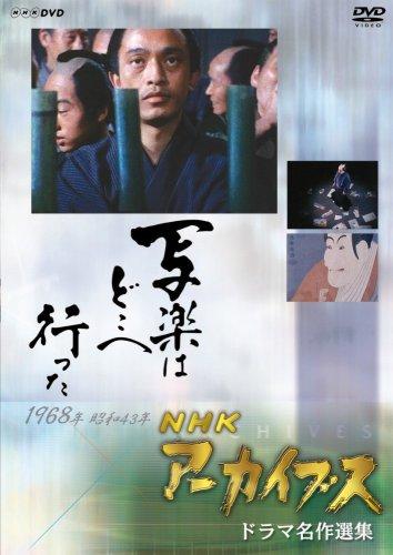 NHKアーカイブス ドラマ名作選集 NHK劇場「写楽はどこへ行った」 [DVD]