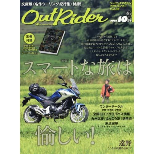 Out Rider(アウトライダー) 2016年 10 月号 [雑誌]