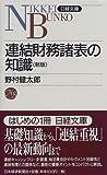 連結財務諸表の知識 (日経文庫)