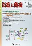 炎症と免疫 11年11月号 19ー6 特集:神経免疫の新展開 顕微鏡的多発血管炎の発症機序と治療戦 画像