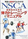 NSCA 高校生のための体力トレーニングマニュアル