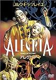 アレグリア [DVD] 画像