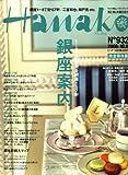 Hanako (ハナコ) 2008年 10/9号 [雑誌]