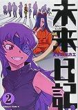 未来日記 (2) (カドカワコミックスAエース)