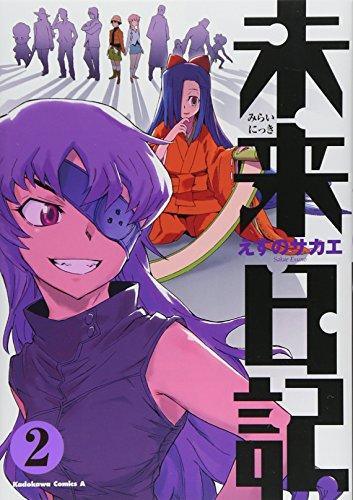 未来日記 (2) (カドカワコミックスAエース)の詳細を見る