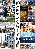 10万円でシルクロード10日間 画像