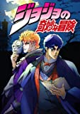 ジョジョの奇妙な冒険 Vol.4 (通常版) [Blu-ray]