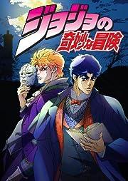 ジョジョの奇妙な冒険 Vol.1