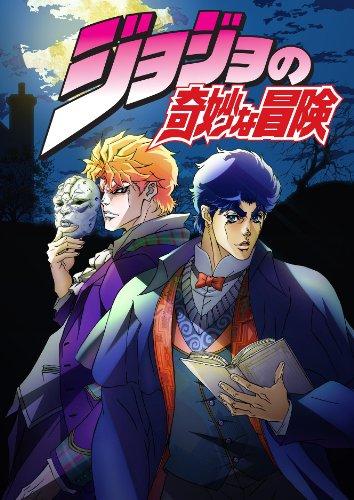 ジョジョの奇妙な冒険 Vol.1  (通常版) [DVD]の詳細を見る