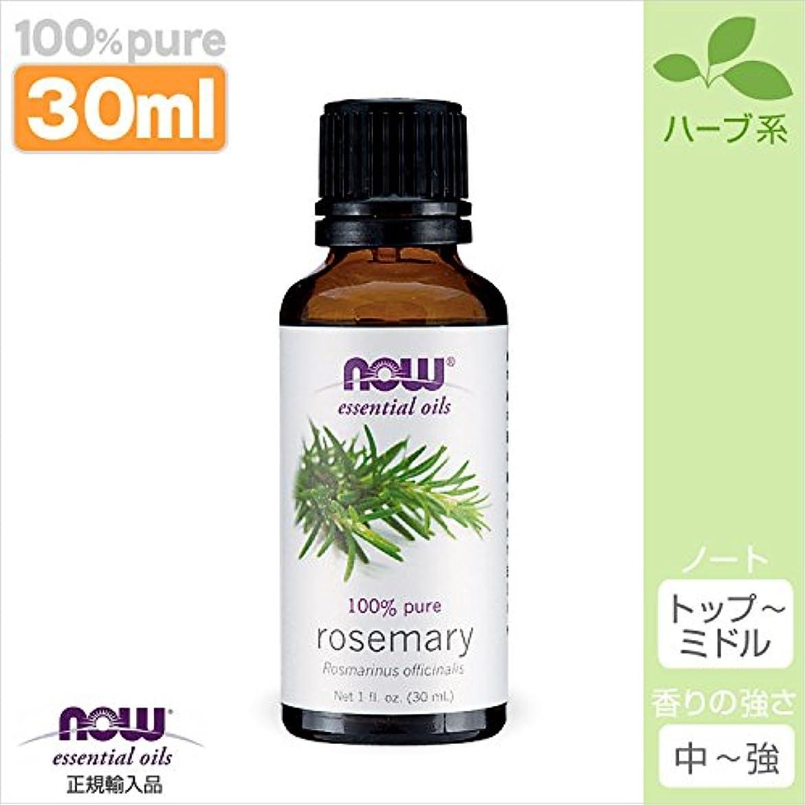 再生ショット化粧ローズマリー精油[30ml] 【正規輸入品】 NOWエッセンシャルオイル(アロマオイル)