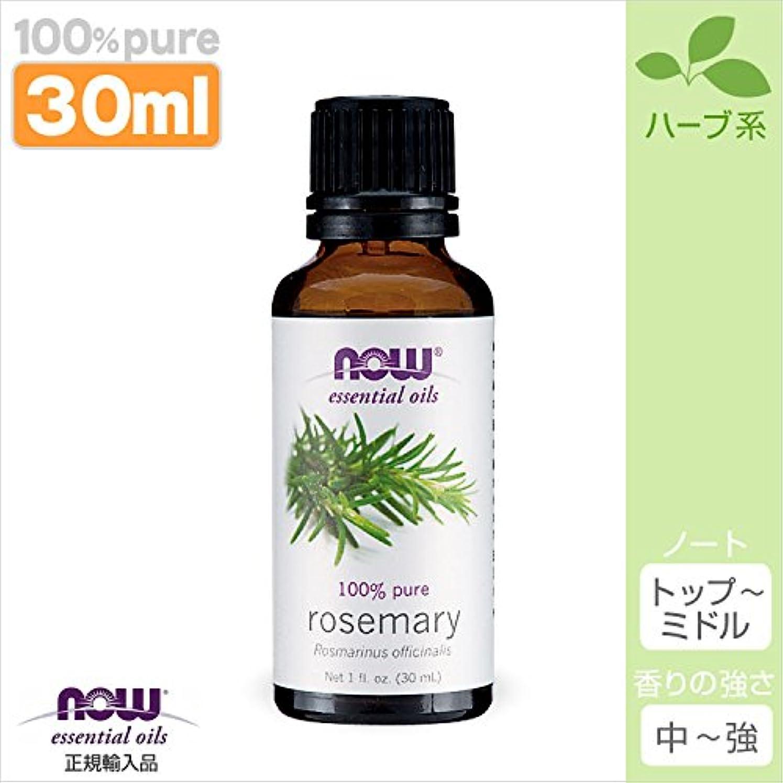 乏しいデコレーション物理的なローズマリー精油[30ml] 【正規輸入品】 NOWエッセンシャルオイル(アロマオイル)