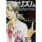 アホリズム aphorism 4 (ガンガンコミックスONLINE)