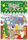 わくわくクリスマス―アイデアいっぱい!ハッピークラフト