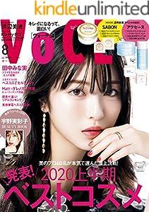 VOCE (ヴォーチェ) 2020年 8月号 [雑誌]