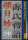 源氏物語湖月抄(中) 増註 (講談社学術文庫)
